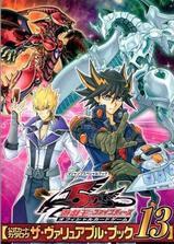 游戏王5D's海报