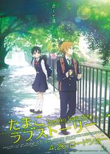 玉子爱情故事海报