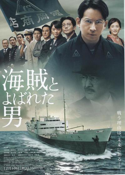 被称作海贼的男人海报