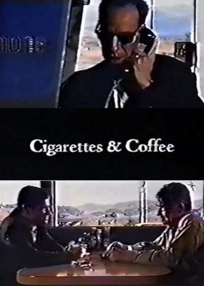 香烟与咖啡海报