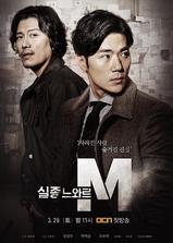 特殊失踪专案组:失踪的黑色M海报