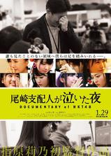 HKT48纪录片:尾崎支配人哭泣的夜晚海报