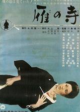 雁之寺海报