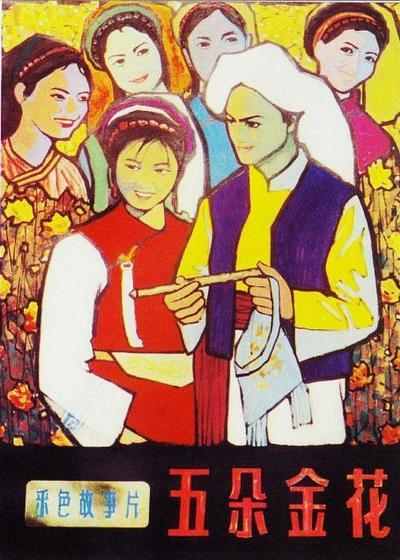 五朵金花海报