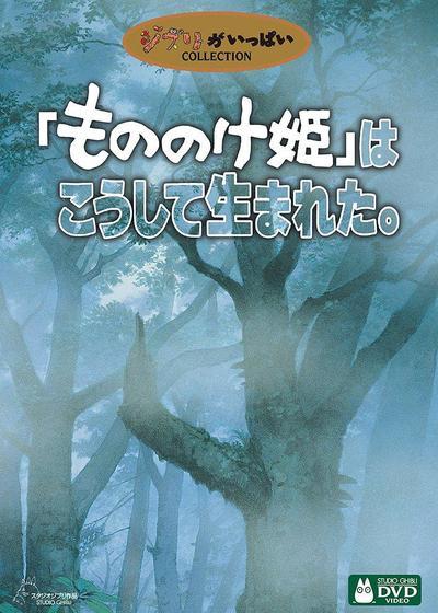 幽灵公主诞生物语海报
