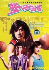 篮球部落海报