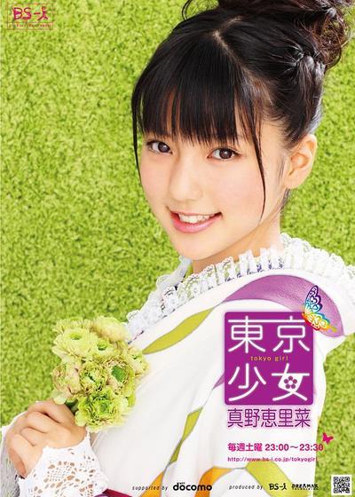 东京少女真野惠里菜海报