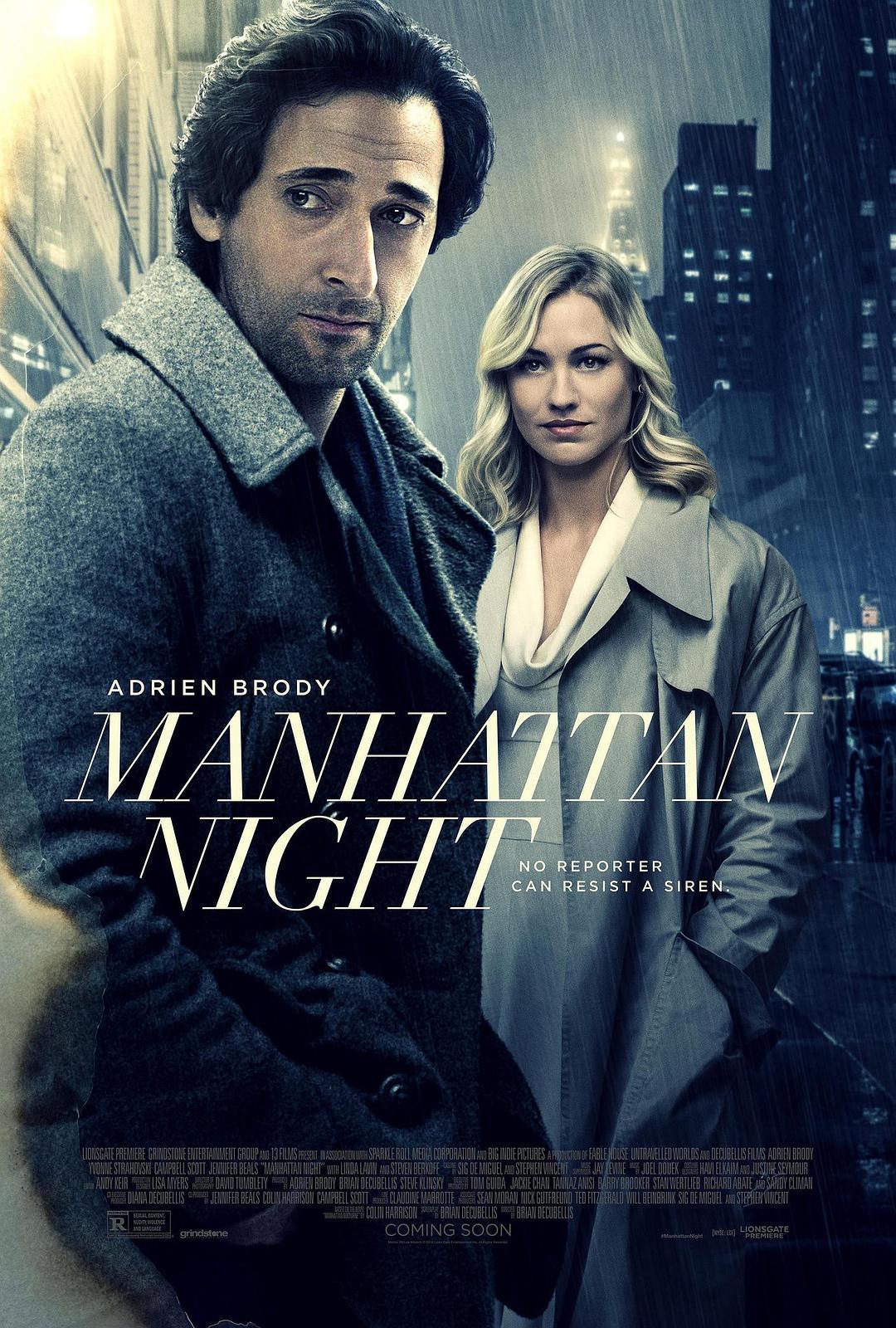 曼哈顿夜曲