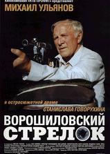 伏罗希洛夫射手海报