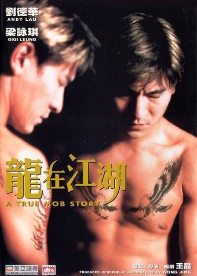 龙在江湖海报