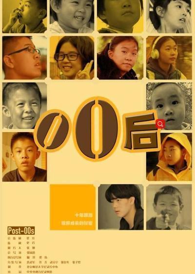 零零后海报