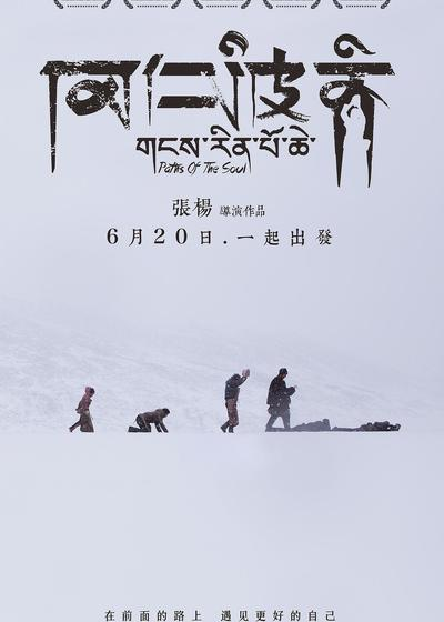 冈仁波齐海报
