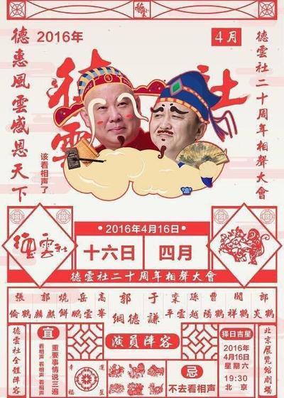 德云社二十周年庆典海报