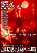 新世纪福音战士剧场版:Air/真心为你海报