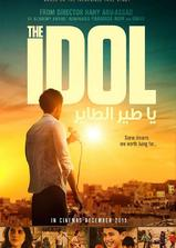 阿拉伯偶像海报