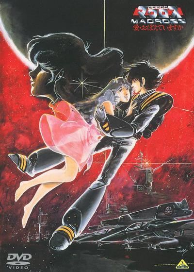 超时空要塞:可曾记得爱海报