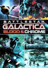 太空堡垒卡拉狄加:血与铬海报