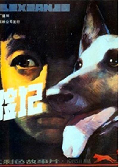 狼犬历险记海报