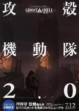 攻壳机动队2.0海报