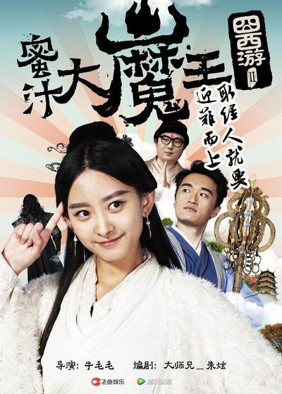囧西游2: 蜜汁大魔王海报
