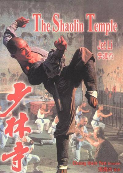 少林寺海报