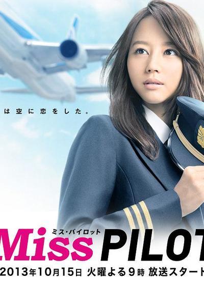 飞行员小姐海报