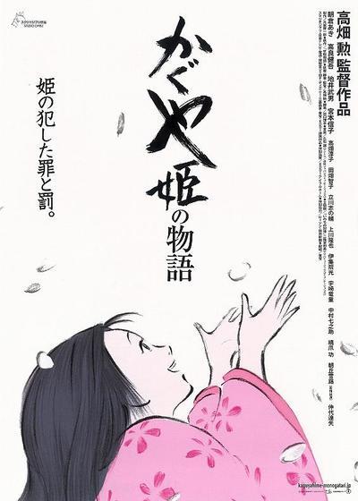 辉夜姬物语海报