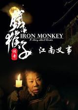 铁猴子传奇之江南义事海报