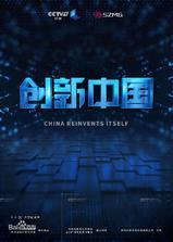 创新中国海报