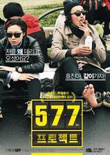 577计划海报