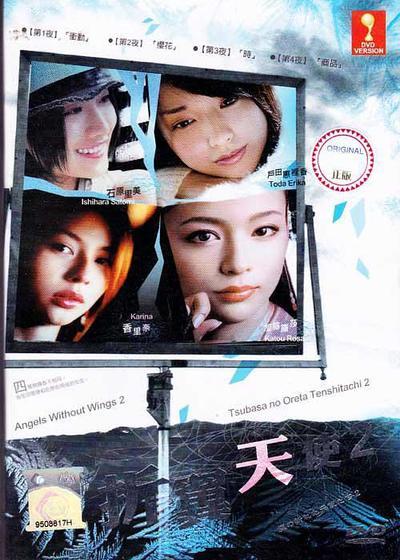 折翼的天使们2海报