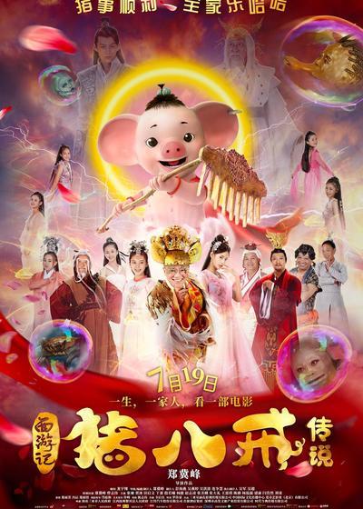 猪八戒·传说海报