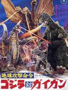 战龙哥斯拉之决战宇宙魔龙