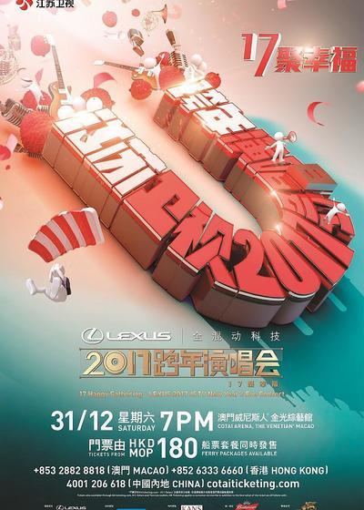 """江苏卫视""""17聚幸福""""跨年演唱会海报"""