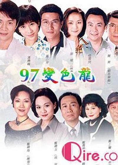 97变色龙海报