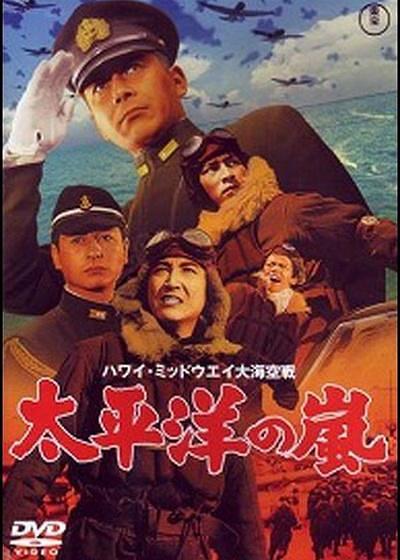 太平洋风暴海报