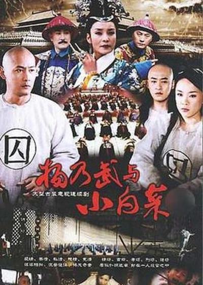杨乃武与小白菜海报