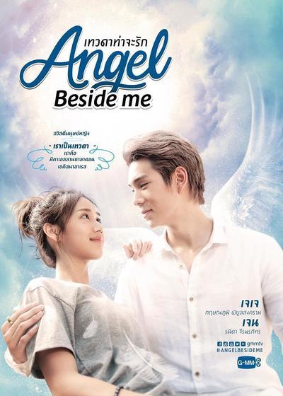 天使在身边海报
