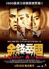 金钱帝国海报
