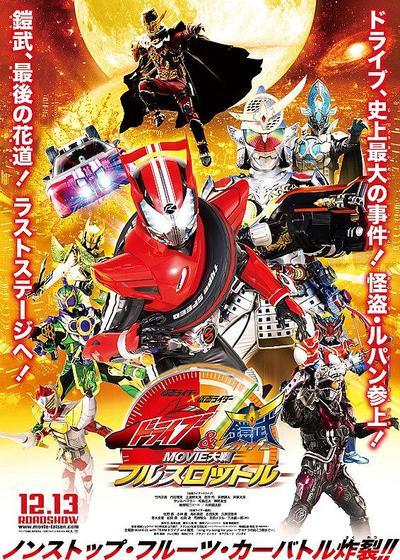 假面骑士x假面骑士 Drive&铠武 MOVIE大战Full Throttle海报