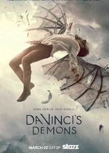 达·芬奇的恶魔 第二季海报