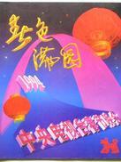 1994年中央电视台春节联欢晚会