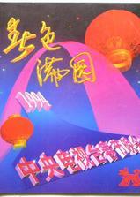 1994年中央电视台春节联欢晚会海报