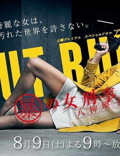 Outburn~组织犯罪对策科 八神瑛子海报
