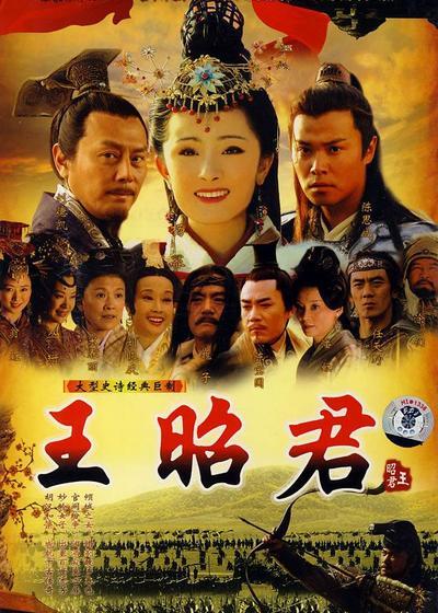 王昭君海报