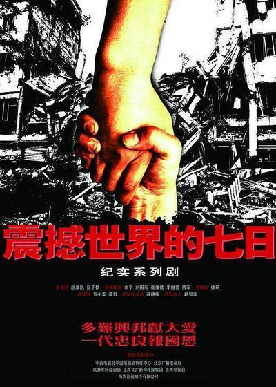 震撼世界的七日海报