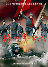 新四军女兵海报