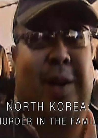 朝鲜:家戮海报