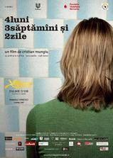 四月三周两天海报