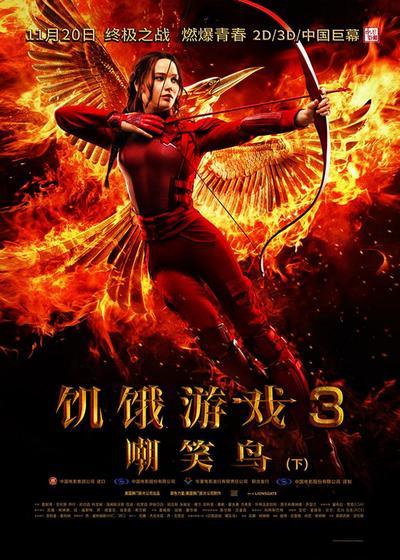 饥饿游戏3:嘲笑鸟(下)海报
